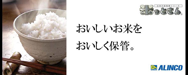 玄米保冷庫米っとさん特集