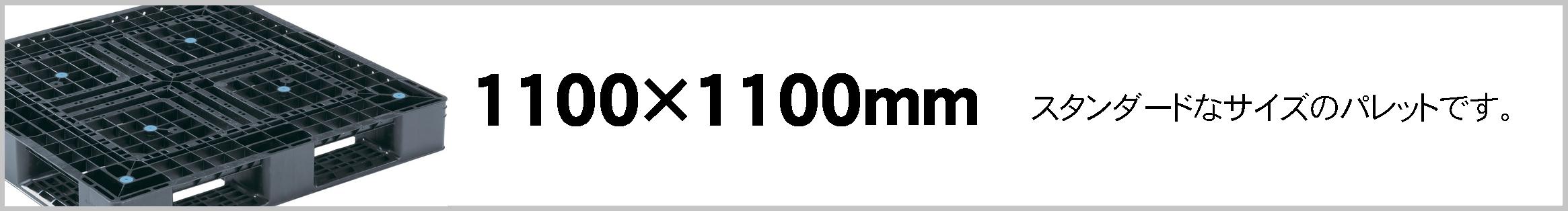プラスチックパレット(三甲、岐阜プラスチック工業)1100×1100mm