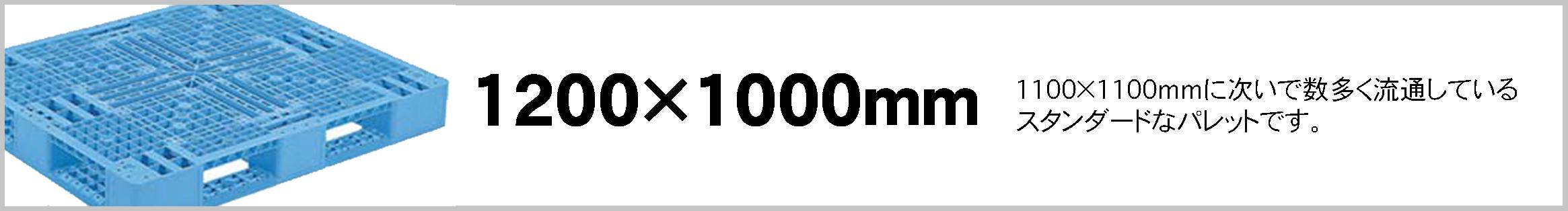 プラスチックパレット(三甲、岐阜プラスチック工業)1200×1000mm